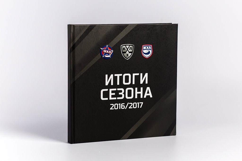Издание книги Итоги сезона 2016/2017 МХЛ КХЛ ЖХЛ