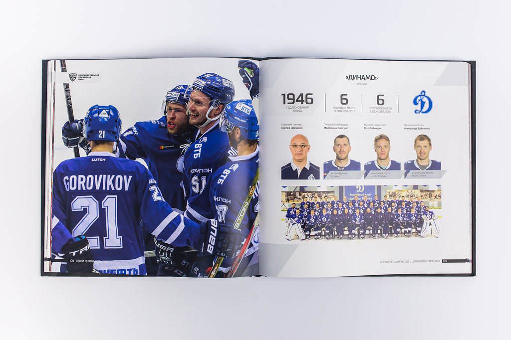 Книга Итоги сезона 2016/2017 МХЛ КХЛ ЖХЛ