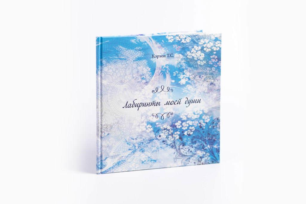 Обложка подарочной книги-альбома Лабиринты души
