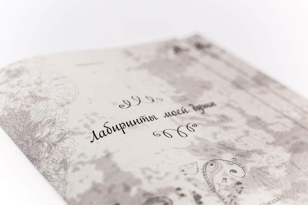 Дизайн титульного листа подарочной книги-альбома Лабиринты души