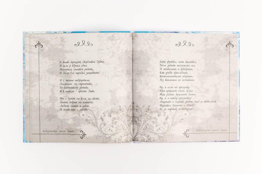 Верстка книги-альбома Лабиринты души