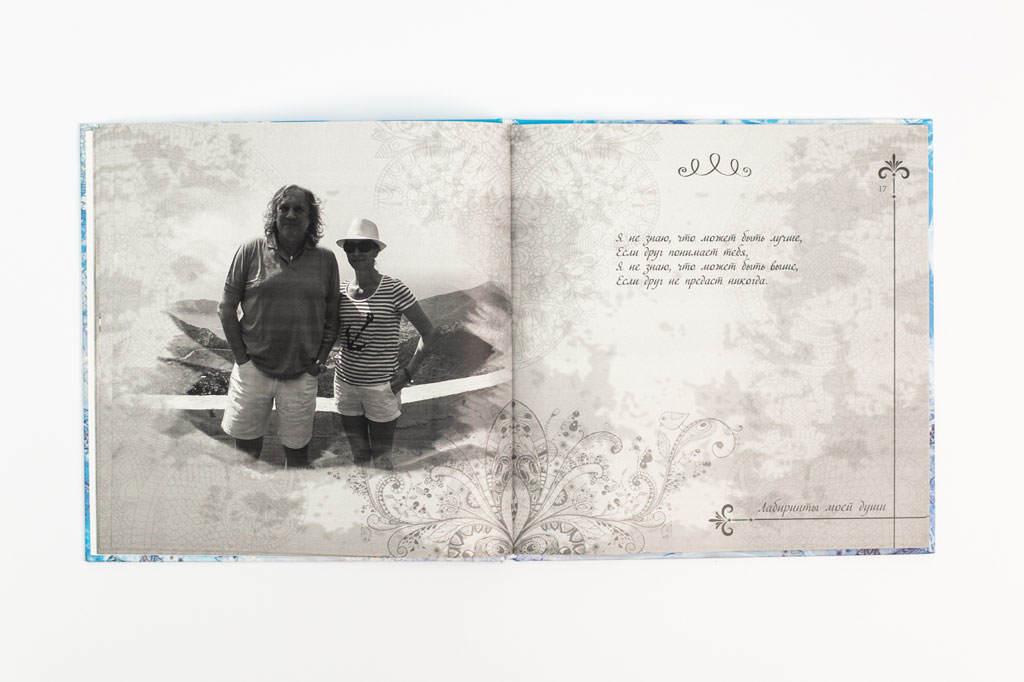 Дизайн блока альбома Лабиринты души