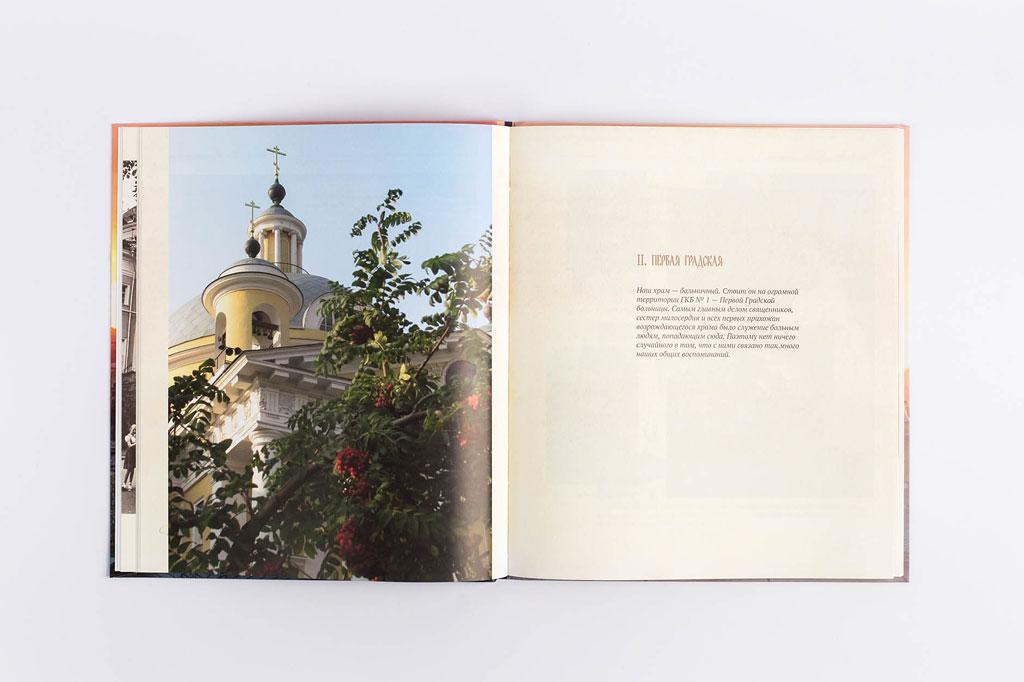 Дизайн книги Простые чудеса и истории
