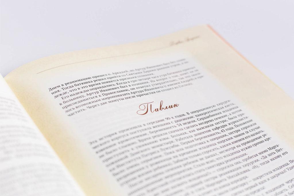 Верстка книги Простые чудеса и истории