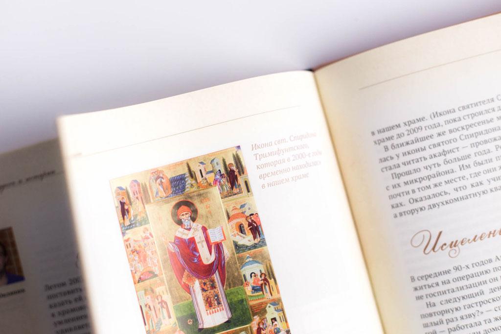 Открытая книга Простые чудеса и истории