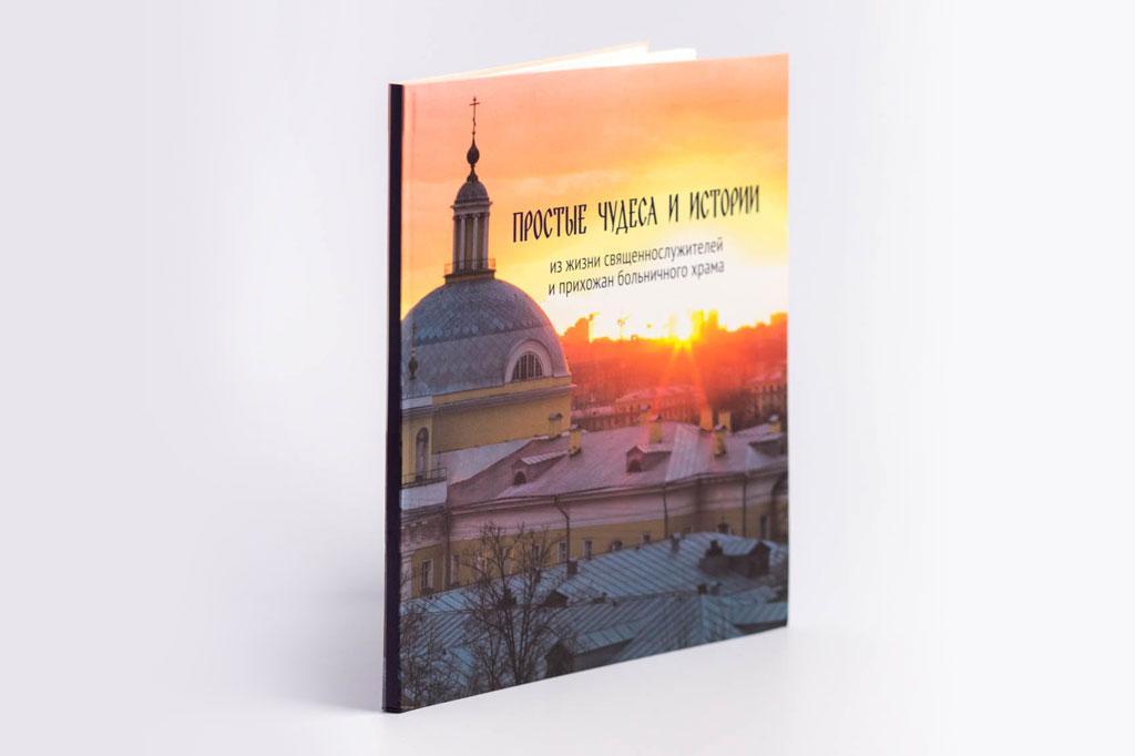 Оформление обложки книги Простые чудеса и истории