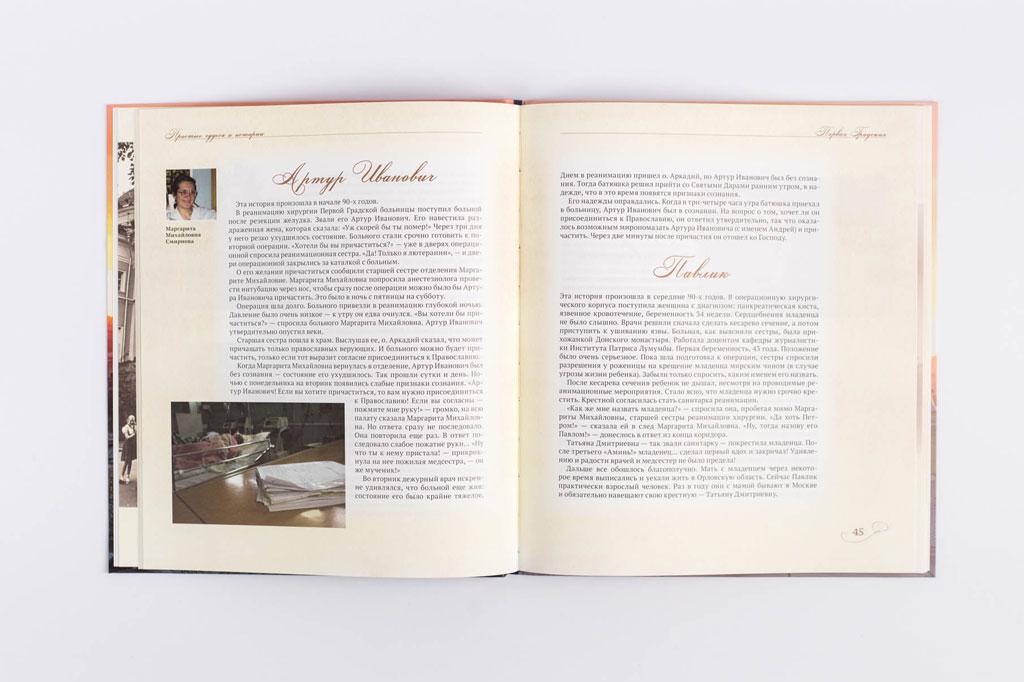 Оформление блока книги Простые чудеса и истории