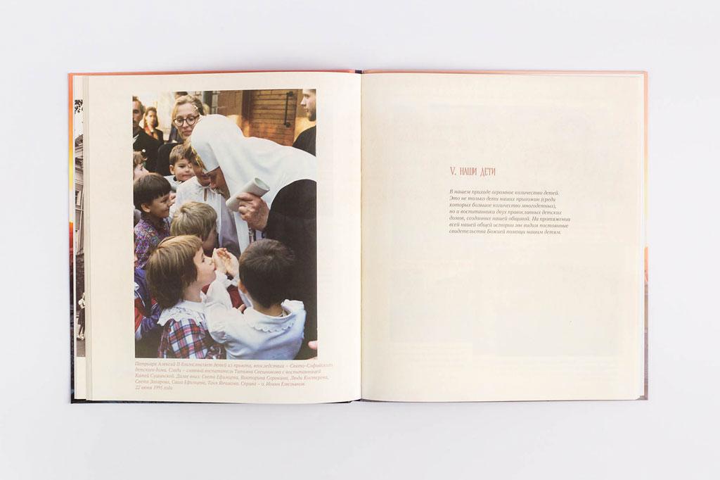 Дизайн разворота книги Простые чудеса и истории