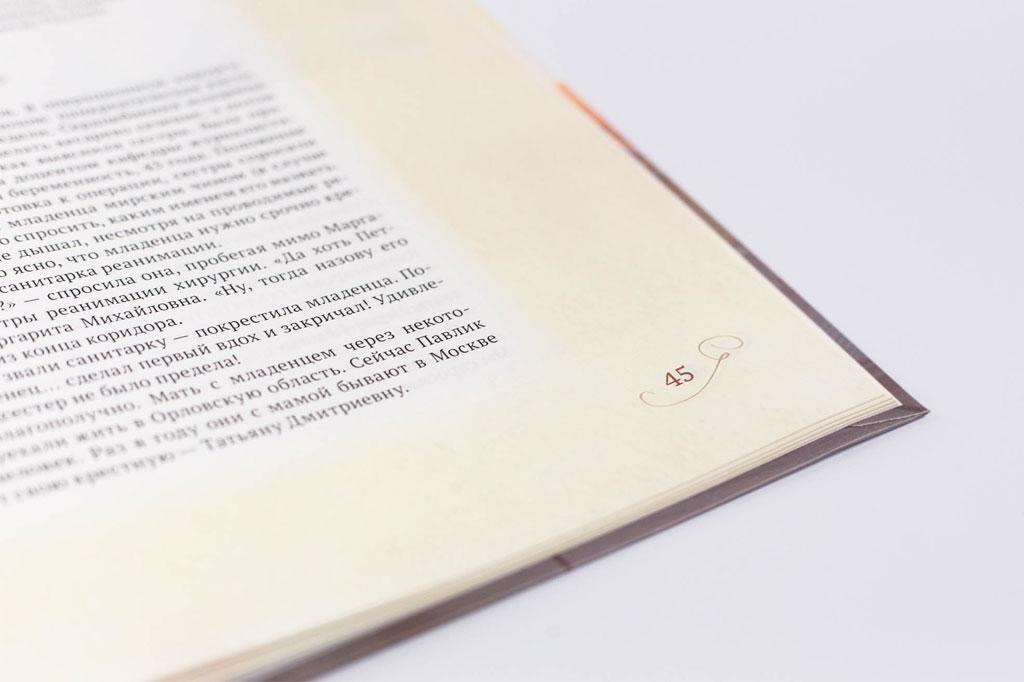 Элементы оформления книги Простые чудеса и истории
