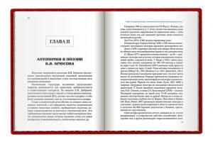Верстка книги черно-белая простая