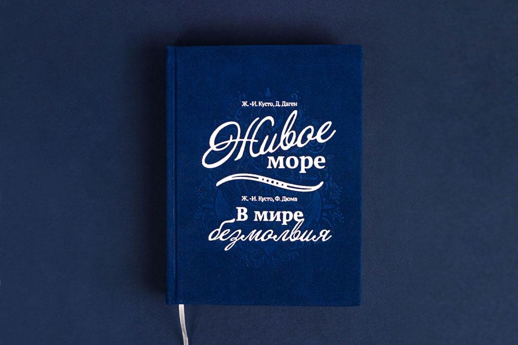 Издание элитной подарочной книги Живое море