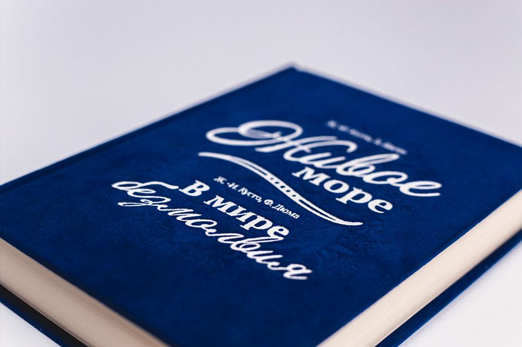 Дизайн и исполнение обложки подарочной книги Живое море