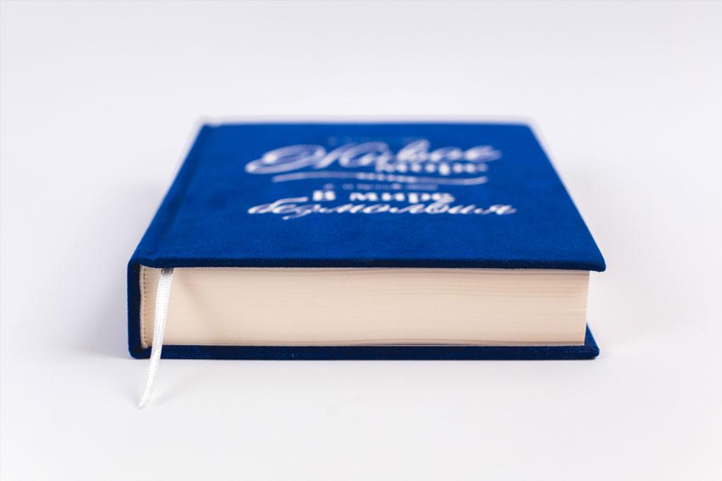 Оформление обложки подарочной книги Живое море