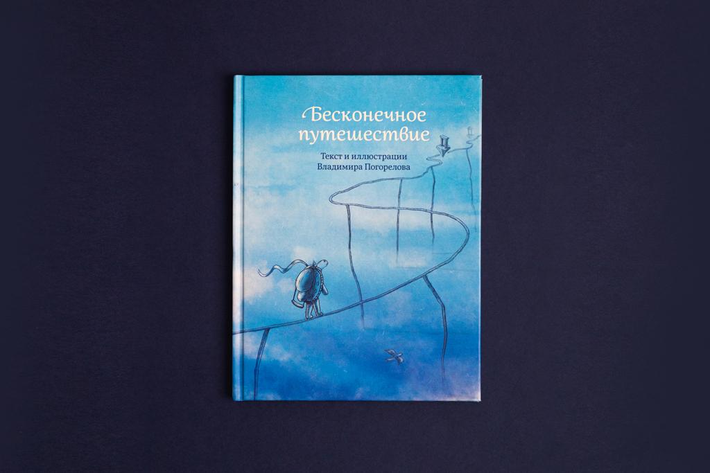 Издание книги Бесконечное путешествие автора Владимир Погорелов