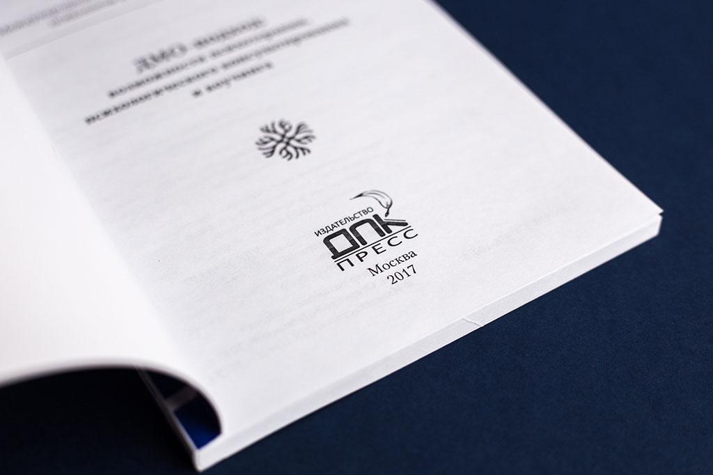Титульный лист книги ДМО-подход: возможности психотерапии, психологического консультирования и коучинга