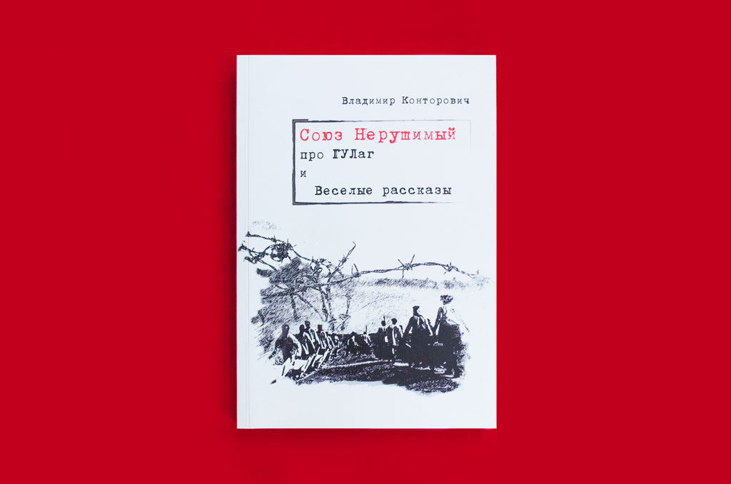 Дизайн обложки книги Союз нерушимый про ГУЛАГ