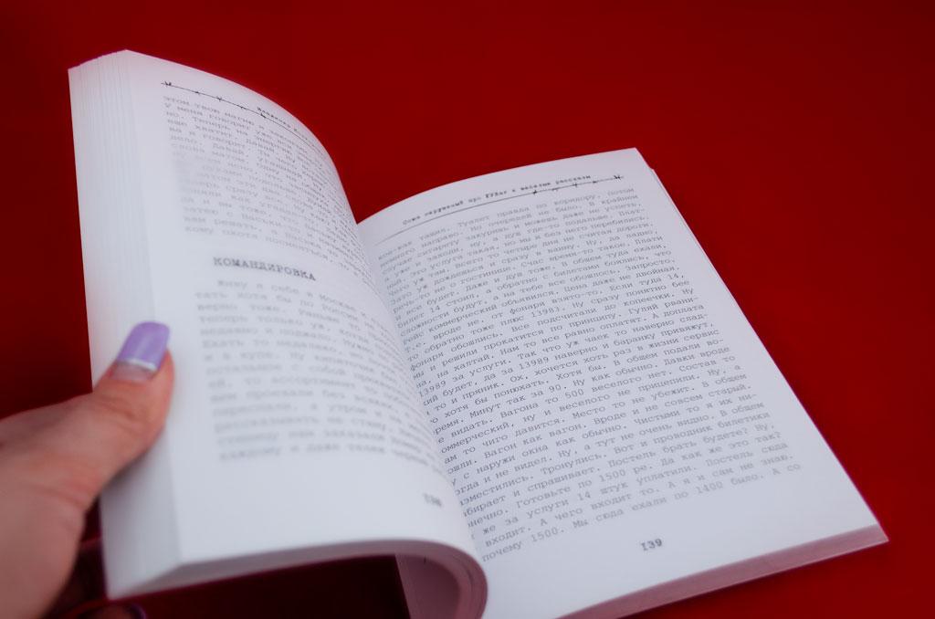 Верстка книги Союз нерушимый про ГУЛАГ