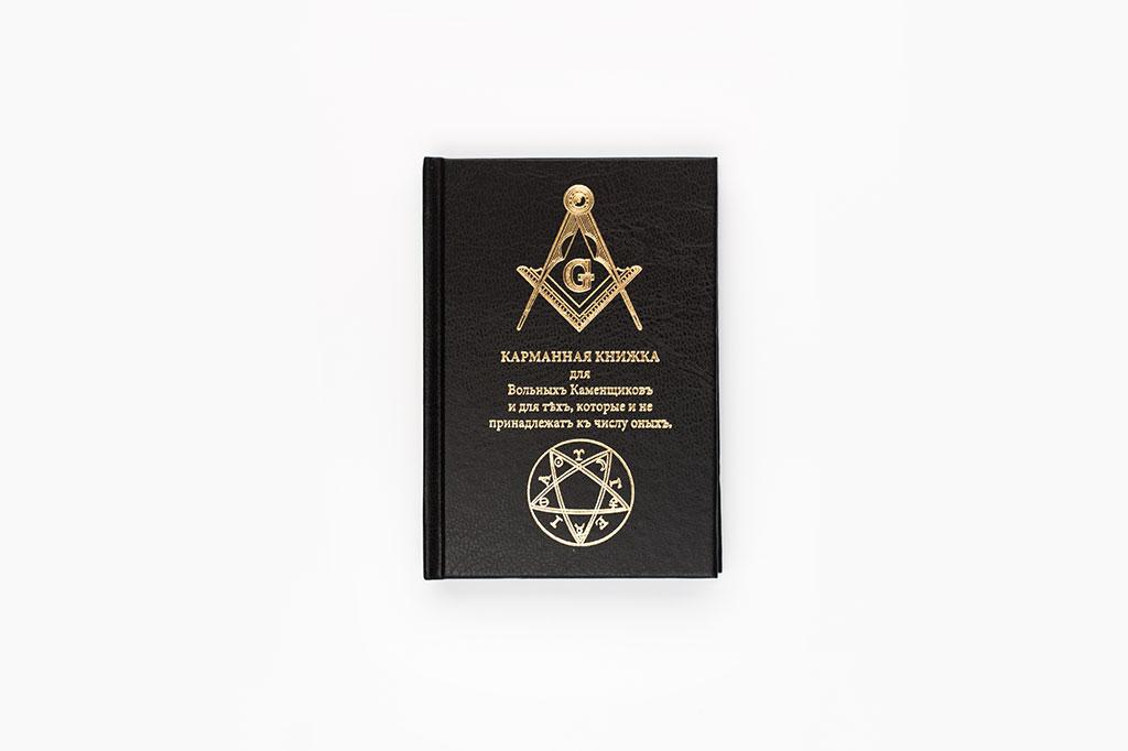 Дизайн книги - Карманная книжка для вольных каменщиков и для тех, которые и не принадлежат к числу оных