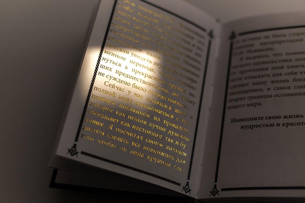 Фольгирование золотом текста внутри книги - Карманная книжка для вольных каменщиков и для тех, которые и не принадлежат к числу оных