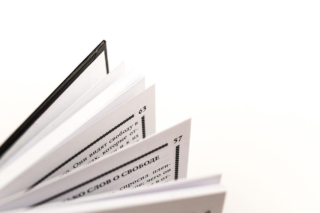 Элементы оформления блока книги - Карманная книжка для вольных каменщиков и для тех, которые и не принадлежат к числу оных