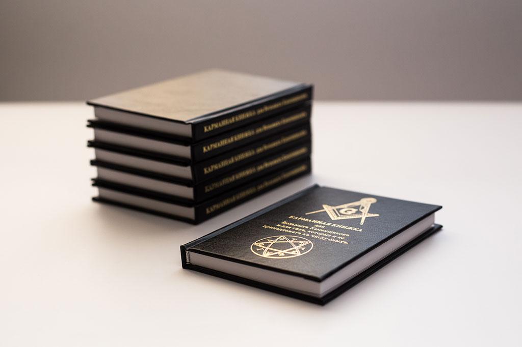 Оформление Карманной книжки для вольных каменщиков и для тех, которые и не принадлежат к числу оных