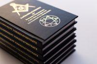 Дизайн Карманной книжки для вольных каменщиков и для тех, которые и не принадлежат к числу оных