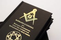 Обложка Карманной книжки для вольных каменщиков и для тех, которые и не принадлежат к числу оных