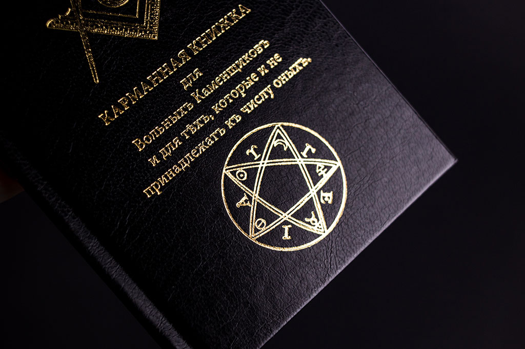 Тиснение обложки книги - Карманная книжка для вольных каменщиков и для тех, которые и не принадлежат к числу оных