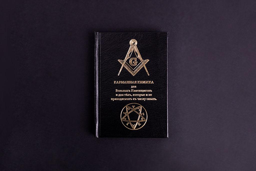 Дизайн обложки книги - Карманная книжка для вольных каменщиков и для тех, которые и не принадлежат к числу оных