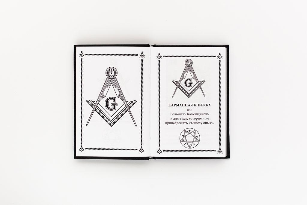 Разворот книги - Карманная книжка для вольных каменщиков и для тех, которые и не принадлежат к числу оных