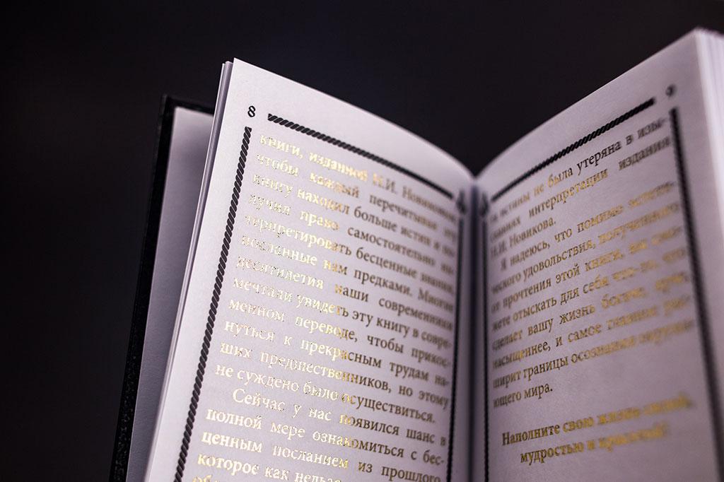 Фольгирование текста разворота книги - Карманная книжка для вольных каменщиков и для тех, которые и не принадлежат к числу оных