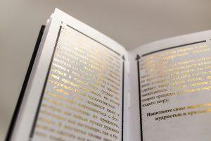 Фольгирование блока книги / Карманная книжка для вольных каменщиков и для тех, которые и не принадлежат к числу оных