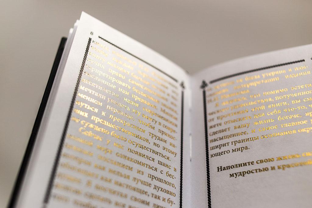 Фольгирование блока книги - Карманная книжка для вольных каменщиков и для тех, которые и не принадлежат к числу оных