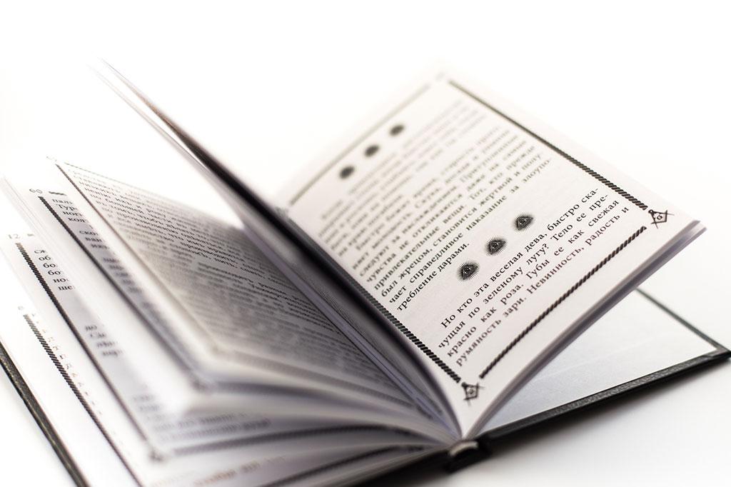 Верстка разворота книги - Карманная книжка для вольных каменщиков и для тех, которые и не принадлежат к числу оных