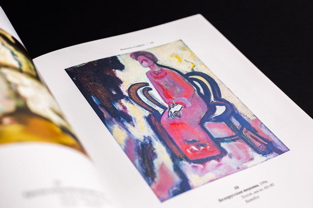 Страницы блока книги Валерий Лебедко - художник педагог ученый