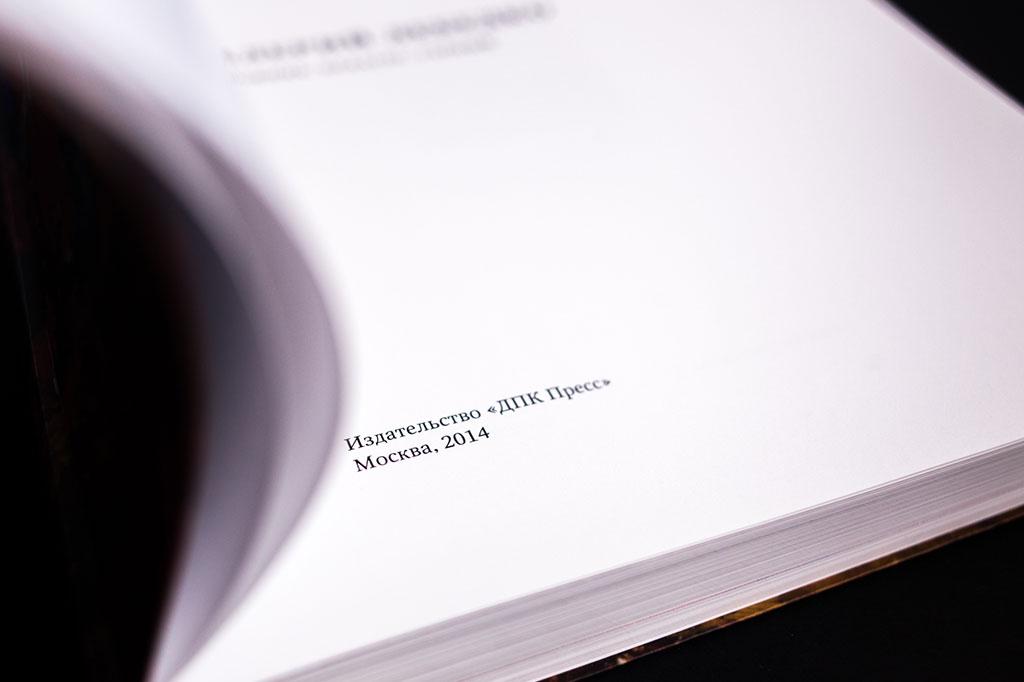 Год издания книги - Валерий Лебедко - художник педагог ученый