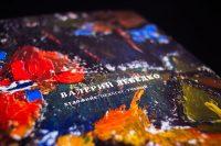 Фрагмент обложки книги - Валерий Лебедко - художник педагог ученый