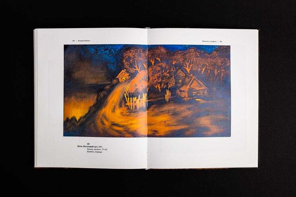 Разворот книги - Валерий Лебедко - художник педагог ученый