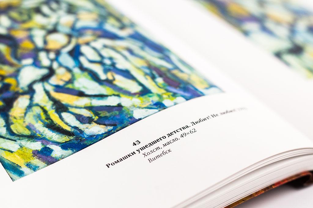 Элемент книги - Валерий Лебедко - художник педагог ученый
