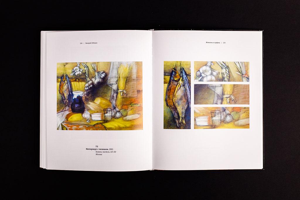 Композиция работ художника в книге Валерий Лебедко - художник педагог ученый