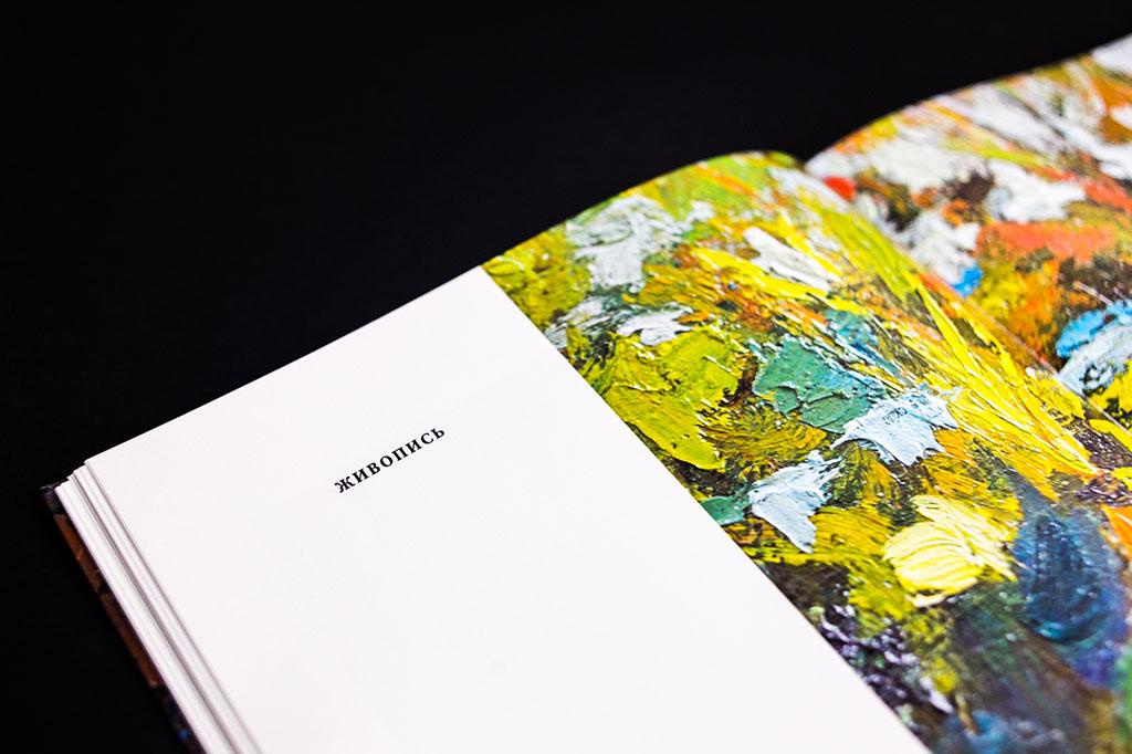 Страницы книги - Валерий Лебедко - художник педагог ученый