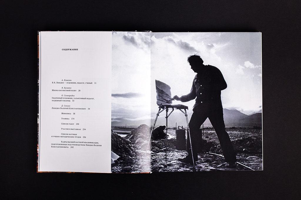 Красивый разворот блока книги - Валерий Лебедко - художник педагог ученый