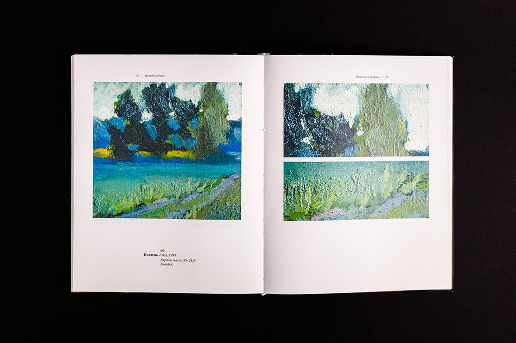 Оформление книги - Валерий Лебедко - художник педагог ученый