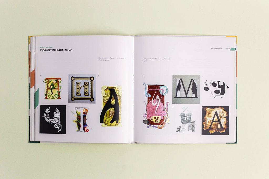 Верстка разворота книги Г.М. Салтыкова - Шрифт - учебное пособие для дизайнеров