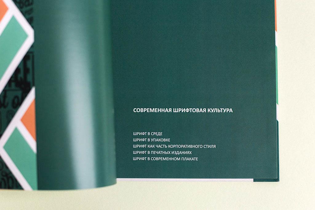 Дизайн внутреннего блока книги Г.М. Салтыкова - Шрифт - учебное пособие для дизайнеров