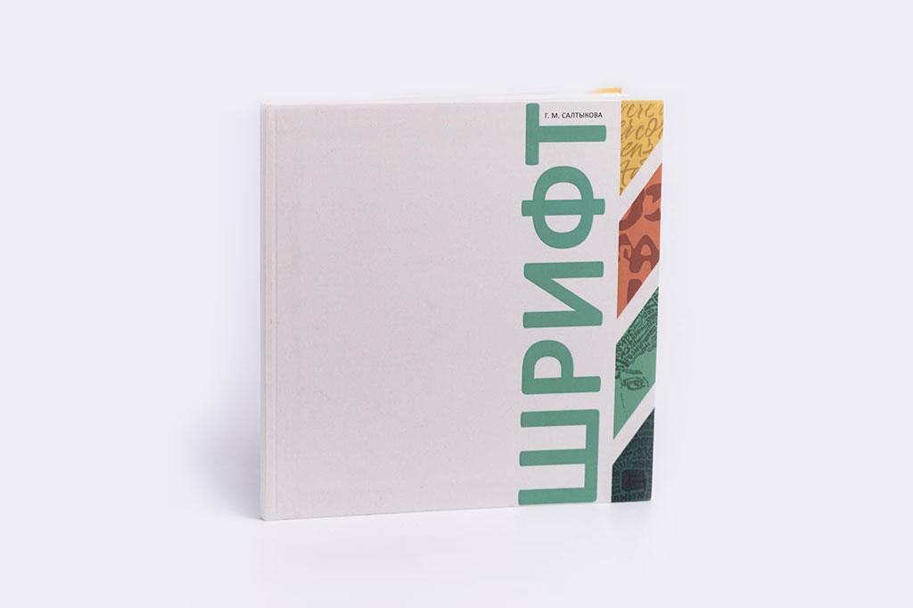 Дизайн обложки книги Г.М. Салтыкова - Шрифт - учебное пособие для дизайнеров