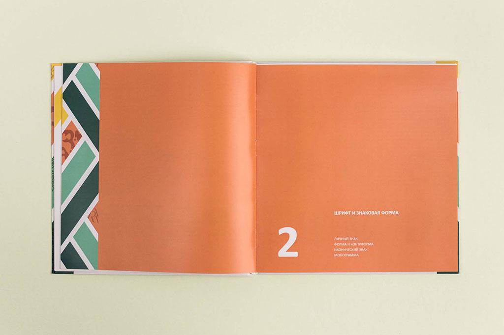 Дизайн шмуцтитула книги Г.М. Салтыкова - Шрифт - учебное пособие для дизайнеров
