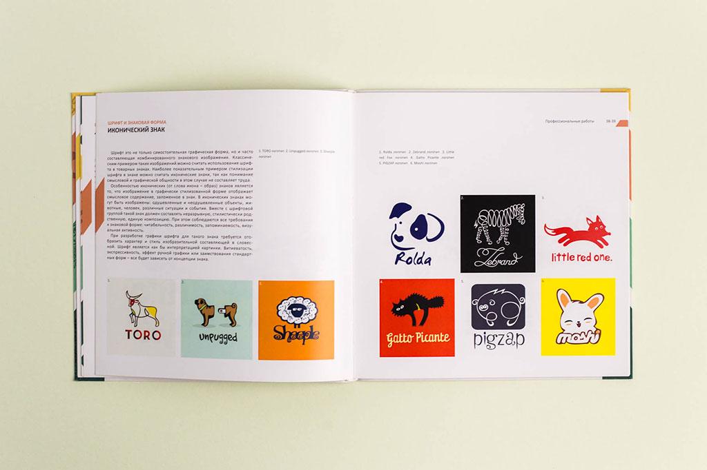 Верстка книги Г.М. Салтыкова - Шрифт - учебное пособие для дизайнеров