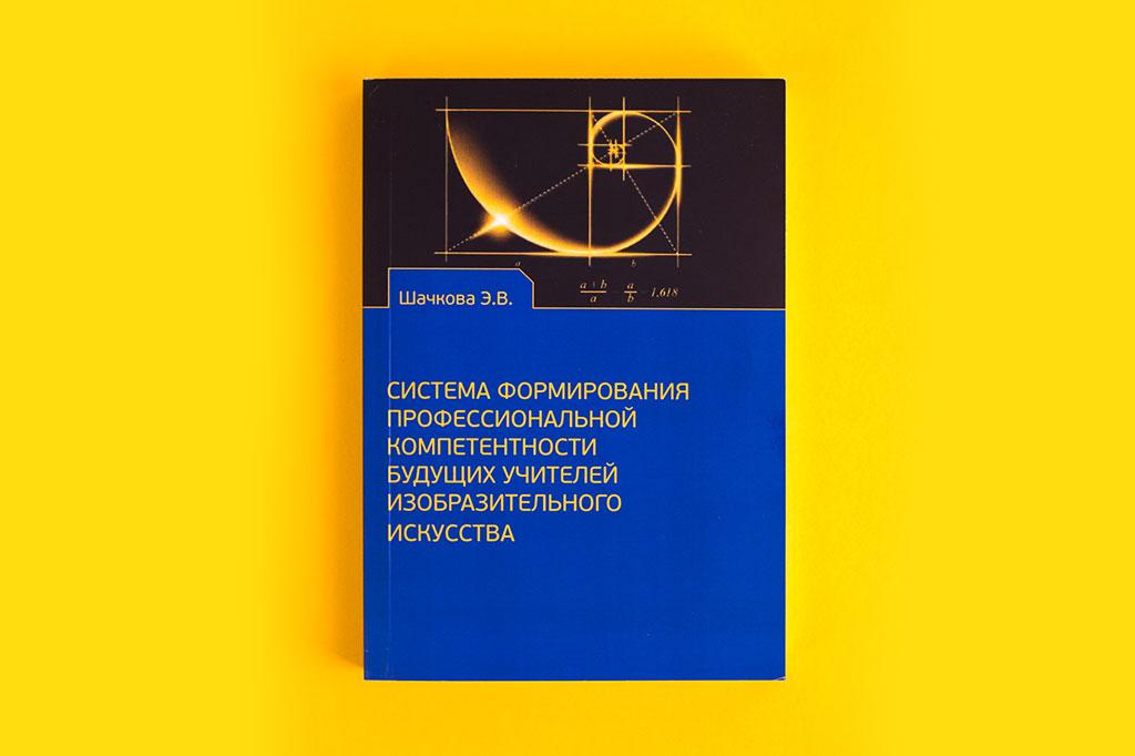 Издание книги автора Шашкова Э.В. - Система формирования профессиональной компетентности будущих учителей изобразительного искусства