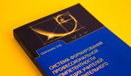 Оформление обложки книги автора Шашкова Э.В. - Система формирования профессиональной компетентности будущих учителей изобразительного искусства